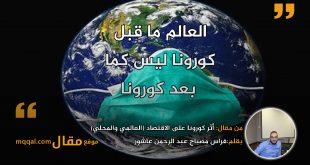 أثر كورونا على الاقتصاد (العالمي والمحلي) بقلم: فراس مصباح عبد الرحمن عاشور || موقع مقال