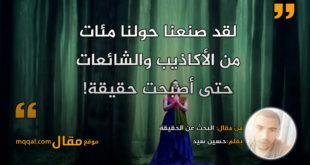 البحث عن الحقيقة. بقلم: حسين سيد || موقع مقال