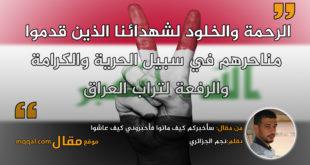 سأخبركم كيف ماتوا فأخبروني كيف عاشوا. بقلم: نجم الجزائري || موقع مقال