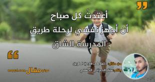 حلم ٌعلى قارعةِ الطريق. بقلم: ستار الجيزاني الحسني || موقع مقال