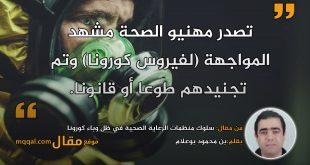 سلوك منظمات الرعاية الصحية في ظل وباء كورونا بقلم: بن محمود بوعلام.   موقع مقال