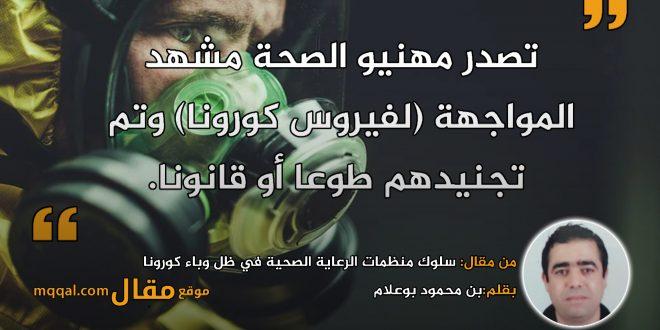 سلوك منظمات الرعاية الصحية في ظل وباء كورونا بقلم: بن محمود بوعلام.|| موقع مقال
