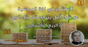 المحاسبة للمبتدئين الجزء التاسع. بقلم: نبيل محمد مختار عبد الفتاح || موقع مقال