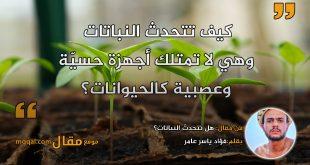 هل تتحدث النباتات؟بقلم: فؤاد ياسر عامر || موقع مقال