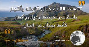 مكر القدر. بقلم: محمد المصوري || موقع مقال