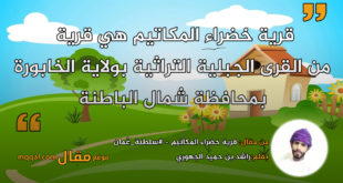 قرية خضراء المكاتيم - #سلطنة_عُمان. بقلم:راشد بن حميد الجهوري|| موقع مقال