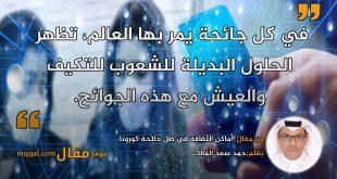 أماكن الثقافة في ظل جائحة كورونا. بقلم: حمد سعد المالك || موقع مقال