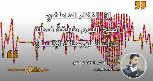 الناس والذكاء العاطفي.بقلم: محمد البعوم || موقع مقال