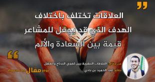 العلاقات البشرية بين لغمي النجاح والفشل. بقلم: عبد الحميد بن بادي|| موقع مقال