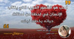 حب في زمن الكورونا. بقلم: ندى حسين || موقع مقال