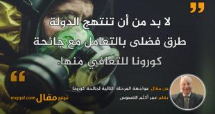 مواجهة المرحلة التالية لجائحة كورونا. بقلم:عمر أكثم القسوس || موقع مقال