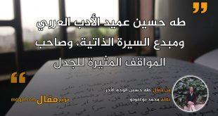 طه حسين الوجه الآخر. بقلم: محمد بوعنونو    موقع مقال