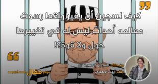 : السجون الوهمية. بقلم: أيوب اجهبلي || موقع مقال