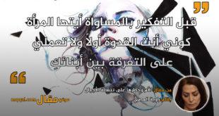 الأم وخطرها على تنشئة الأجيال. بقلم: راوية المصري || موقع مقال