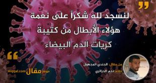 الجندي المجهول. بقلم: نجم الجزائري || موقع مقال