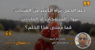 تفسير حلم الحمل|| بقلم: عبدالله محمد علي|| موقع مقال