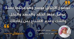 مرتزقة العالم العربي|| بقلم: فهد بن حمد بن محمد ابن ماضي|| موقع مقال