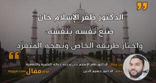 الدكتور ظفر الإسلام خان ورحلة حياته العلمية والثقافية|| بقلم: الدكتور جسيم الدين|| موقع مقال