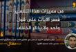 مع الشيخ السعدي(تيسير الكريم الرحمن في تفسير كلام المنان)|| بقلم: حمدي حامد محمود الصيد|| موقع مقال