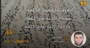 كلمة وكلمة|| بقلم: د.رمزي حجازي|| موقع مقال