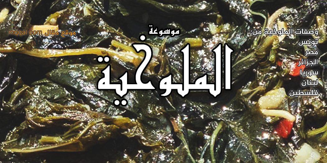 موسوعة الملوخيه - طريقة عمل الملوخية الناشفة و الخضراء - ملوخية تونسية مصرية سورية لبنانية
