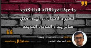 هل ارتد اليمنيون عن الإسلام؟|| بقلم: أحمد عباس الملجمي|| موقع مقال