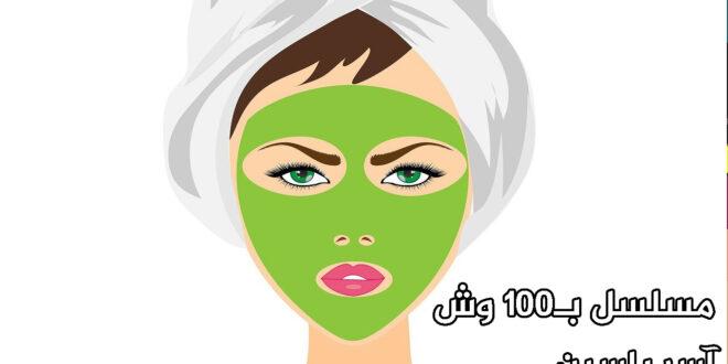 مسلسل ب 100 وش مسلسل مصر الكوميدي الأول رمضان 2020 اسر ياسين نيللي كريم مسلسل ب ١٠٠ وش