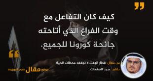قطار الوقت لا توقفه محطات الحياة|| بقلم: عبيد الصنهات|| موقع مقال