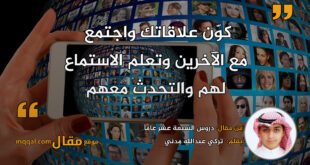 دروس السبعة عشر عاماً|| بقلم: تركي عبدالله مدني|| موقع مقال