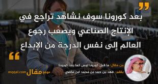 ما قبل كورونا ليس كما بعد كورونا|| بقلم: فهد بن حمد بن محمد ابن ماضي|| موقع مقال