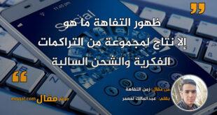 زمن التفاهة|| بقلم: عبدالمالك لمعمر|| موقع مقال
