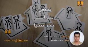 حياتنا ما بعد كورونا|| بقلم: أحمد الناموسي|| موقع مقال