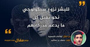 فقاعات التصفية، خوارزمية تهدد مستقبل دراسات جمهور وسائل الإعلام || بقلم: حسام بن سكايم|| موقع مقال