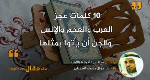 مجالس قرآنية 6 (الأبتر)|| بقلم: د. جمال يوسف الهميلي|| موقع مقال