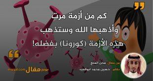 مِحَن المِنَح - #فيروس_كورونا|| بقلم: حسين محمد ابوالعيد|| موقع مقال
