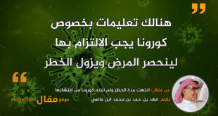 انتهت مدة الحظر ولم تنتهِ كورونا من انتشارها|| بقلم: فهد بن حمد بن محمد ابن ماضي|| موقع مقال