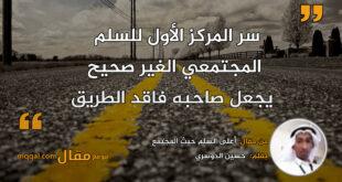أعلى السلم حيث المجتمع|| بقلم: حسين الدوسري|| موقع مقال