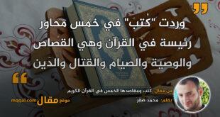 كُتبَ ومقاصدها الخمس في القرآن الكريم|| بقلم: محمد صقر|| موقع مقال