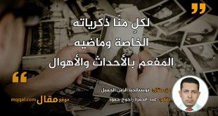 نوستالجيا الزمن الجميل|| بقلم: عبد الحمزة راجوج حمود|| موقع مقال
