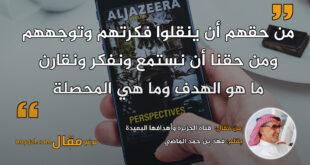 قناة الجزيرة وأهدافها البعيدة|| بقلم: فهد بن حمد الماضي|| موقع مقال