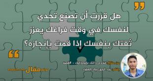 تحدى ذاتك بإنجازاتك - #قصة|| بقلم: زيد الحق زياد العقاد|| موقع مقال