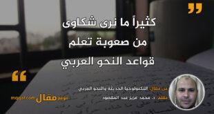 التكنولوجيا الحديثة والنحو العربي|| بقلم: د. محمد عزيز عبد المقصود|| موقع مقال