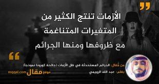 الجرائم المستحدثة في ظل الأزمات (جائحة كورونا نموذجاً)|| بقلم: عبد الله الرويمي|| موقع مقال