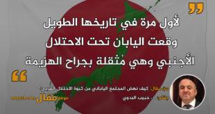 كيف نهض المجتمع الياباني من كبوة الاحتلال الغربي؟|| بقلم: د. حبيب البدوي|| موقع مقال