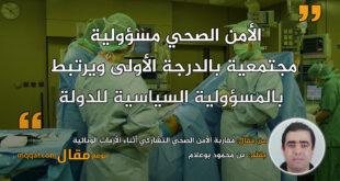 مقاربة الأمن الصحي التشاركي أثناء الأزمات الوبائية|| بقلم: بن محمود بوعلام|| موقع مقال