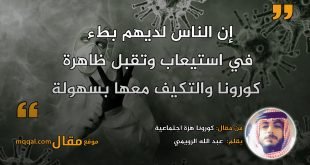 كورونا هزة اجتماعية|| بقلم: عبد الله الرويمي|| موقع مقال