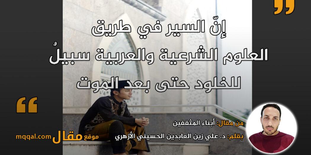 أبناء المثقفين.بقلم: د. علي زين العابدين الحسيني الأزهري || موقع مقال