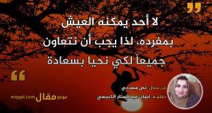 نص مسرحي.بقلم: د. ايمان عبد الستار الكبيسي || موقع مقال