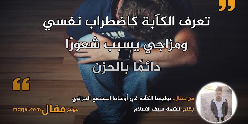 بوليميا الكآبة في أوساط المجتمع الجزائري.بقلم: نشمة سيف الإسلام || موقع مقال