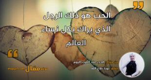 الحب عند العرب اليوم.بقلم: نورة طاع الله || موقع مقال